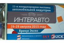 Промо-видео с Интеравто-2015